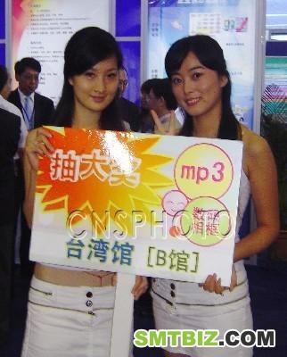 臺灣業界組團參展第四屆中國國際軟體產品博覽會