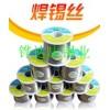 深圳【铧达康】公司直销高温锡线|锡丝|锡条|锡膏|310度