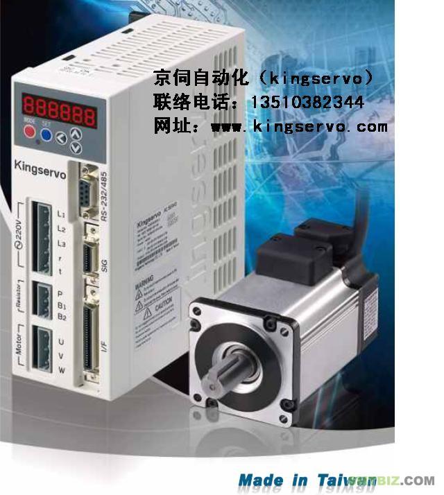 供应京伺服电机 kingservo 台湾伺服电机 伺服马达400W