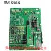 彩超控制板PCBA电路板一站式生产厂家