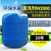 合明科技厂家直销环保水基清洗剂W2000用于SMT印刷机网板在线自动和离线清洗