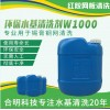 合明科技厂家直销环保水基清洗剂W1000用于清洗SMT印刷网板未固化的红胶残留回流焊前焊锡膏残留物