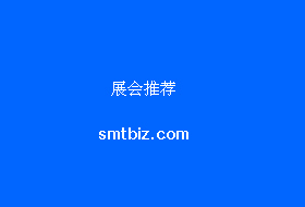 SMT供应商网展会欢迎投稿